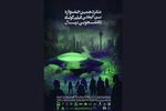 رونمایی از پوستر جشنواره فیلم «نهال»