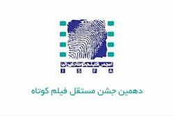 مهلت ثبت نام در دهمین جشن مستقل فیلم کوتاه تمدید نمیشود