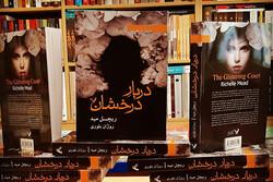 اولین جلد مجموعه «دربار درخشان» منتشر شد