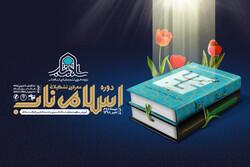 فراخوان ثبت نام در دوره معرفتی تشکیلاتی اسلام ناب اعلام شد