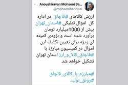 ارزش اموال تملیکی استان تهران هزار میلیارد تومان برآورد شده است