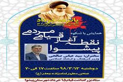 وزیر فرهنگ و ارشاد اسلامی به پیشوا سفر می کند