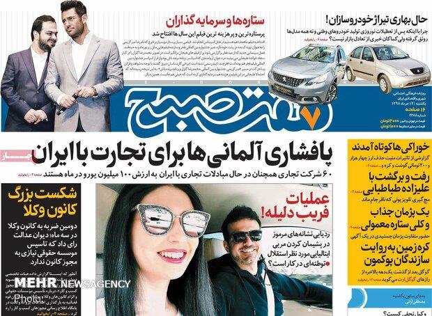 صفحه اول روزنامههای ۱۲ خرداد ۹۸