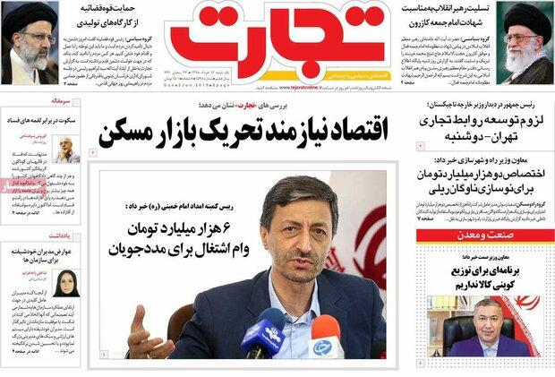 صفحه اول روزنامههای اقتصادی ۱۲ خرداد ۹۸
