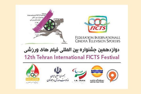 FICTS extends submission deadline to 20 June