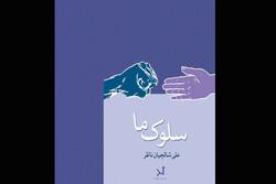 گفتگوی موافقان و مخالفان عرفان در کتاب «سلوک ما»