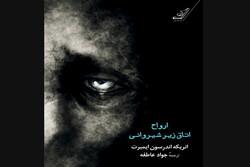 معرفی یکی از پدران رئالیسم جادویی به مخاطبان ایرانی