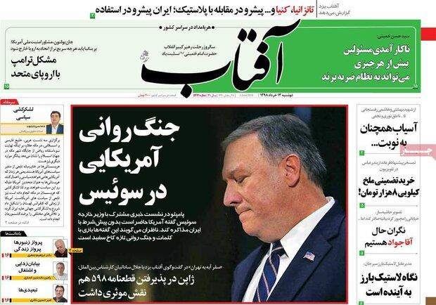 صفحه اول روزنامههای ۱۳ خرداد ۹۸