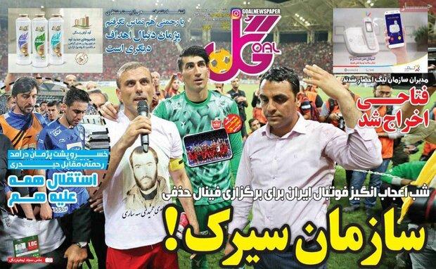 صفحه اول روزنامههای ورزشی ۱۳ خرداد ۹۸