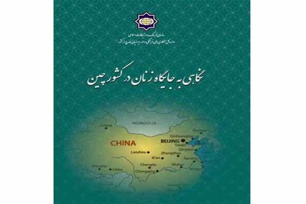 کتاب «نگاهی به جایگاه زنان در کشور چین» منتشر شد