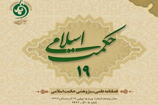 شماره ۱۹فصلنامه علمی پژوهشی حکمت اسلامی منتشر شد