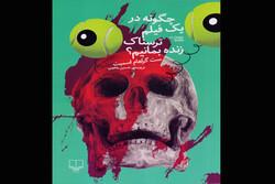 چاپ کتابی برای شوخی با کلیشههای سینمای وحشت