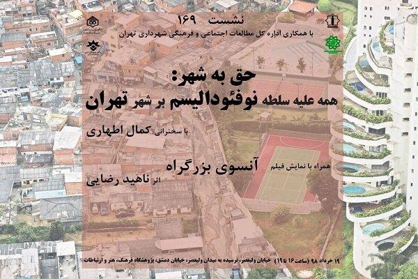 حق به شهر: همه علیه سلطۀ نوفئودالیسم بر شهر تهران