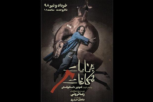 رونمایی از پوستر «جنایات و مکافات»
