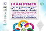 ششمین نمایشگاه بینالمللی نوشتافزار برگزار میشود