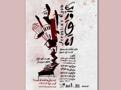 "A poster for ""Veronica's Room"", which will be staged in Tehran by Mona Ramezani."