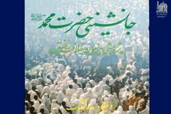 کتاب جانشینی محمد(ص) مادلونگ مورد غفلت قرار گرفته است