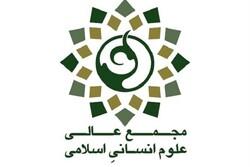 بیانیه مجمع عالی علوم انسانی اسلامی در پاسخ به مطالبه رهبر انقلاب