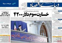 صفحه اول روزنامههای اقتصادی ۱۸ خرداد ۹۸