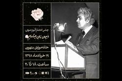 «ما بیرون زمان ایستادهایم» رونمایی میشود/ شعرخوانی احمد شاملو
