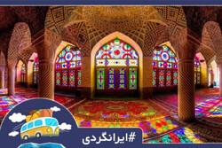 چگونه به مسجد نصیرالملک شیراز برویم؟