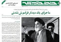 شماره ۱۸۷ هفته نامه خط حزبالله منتشر شد/ مردی که ما را بیدار کرد