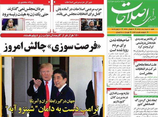 صفحه اول روزنامههای ۱۸ خرداد ۹۸