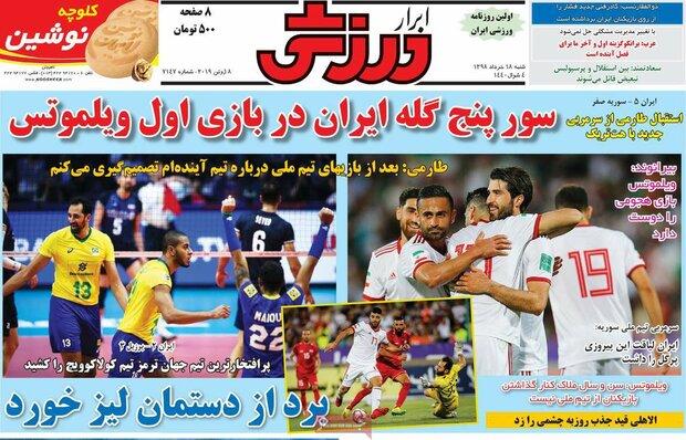 صفحه اول روزنامههای ورزشی ۱۸ خرداد ۹۸