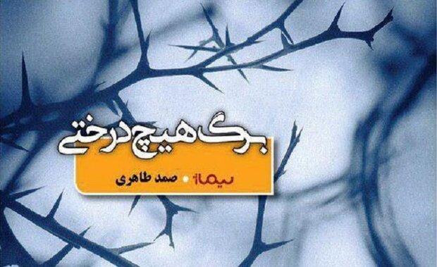 «برگِ هیچ درختی» صمد طاهری به کتابفروشیها رسید