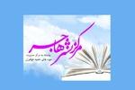 نشر هاجر بسته کتب «مهدوی» خود را عرضه کرد
