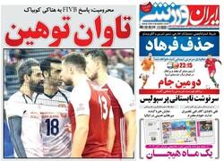 صفحه اول روزنامههای ورزشی ۱۹ خرداد ۹۸