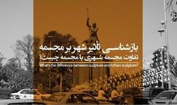 نشست «بازشناسی تاثیر شهر بر مجسمه» برگزار میشود