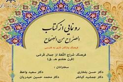 مراسم رونمایی از «فرهنگ واژگان تازی به فارسی»