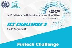 سومین دوره مسابقات چالش های فناوری اطلاعات برگزار می شود