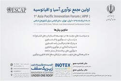 Iran to host 1st Asia Pacific Innovation Forum
