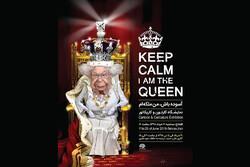 نمایشگاه «آسوده باش، من ملکهام» افتتاح میشود