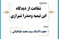 نشست شفاعت از دیدگاه ابن تیمیه و صدرای شیرازی برگزار می شود