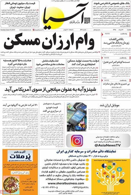 صفحه اول روزنامههای ۱۹ خرداد ۹۸