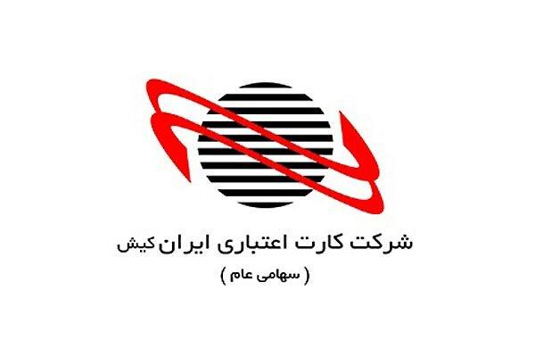 تاریخ برگزاری مجمع عمومی ایران کیش اعلام شد