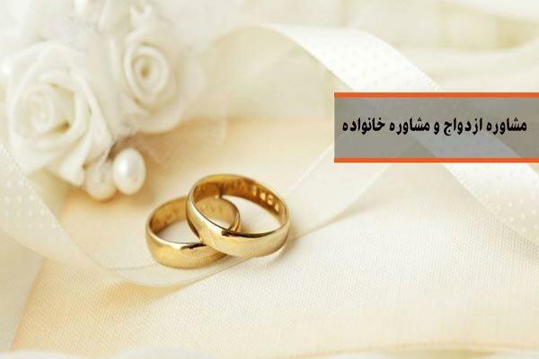 مشاوره پیش از ازدواج چه اهمیتی دارد؟
