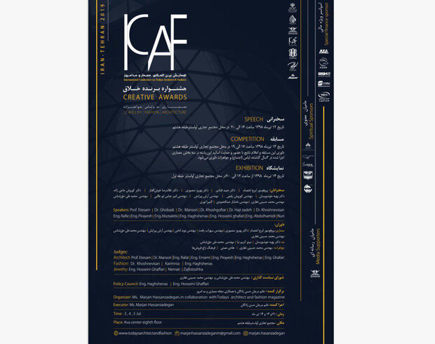 همایش بینالمللی «معمار و مد امروز» برگزار میشود