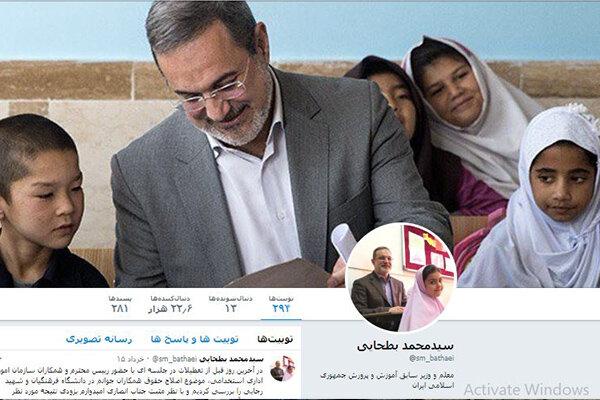 بطحایی عنوان خود را به وزیر سابق در صفحات مجازی تغییر داد