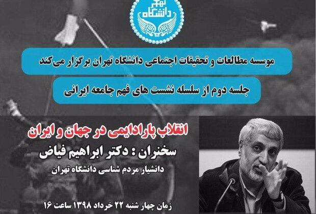 نشست «انقلاب پارادایمی در جهان و ایران» برگزار می شود