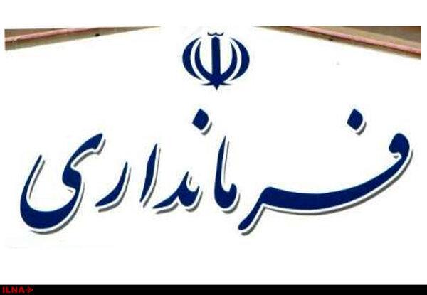 تغییر ۴ فرماندار و یک معاون استاندار در گلستان