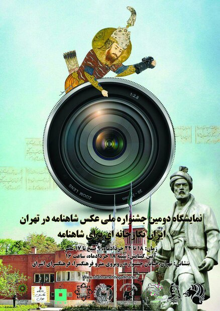 Tehran hosts Shahnameh National Photo Festival
