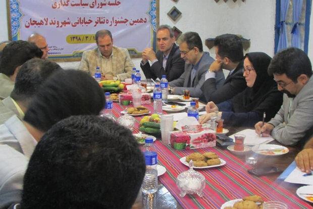 جلسه شورای سیاستگذاری تئاتر خیابانی شهروند لاهیجان برگزار شد