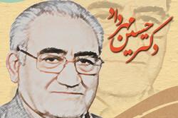 دکتر «حسین مهرداد» چهره برجسته و از مفاخر لرستان تجلیل شد