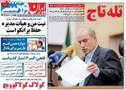 صفحه اول روزنامههای ورزشی ۲۰ خرداد ۹۸