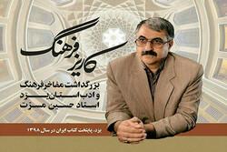 برگزاری پاسداشت پژوهشگر حوزه اندیشه و کتاب در یزد