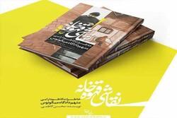«نقاشی قهوه خانه» در سومین پله نشر قرار گرفت